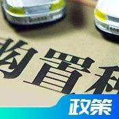 发改委释放新信号:下半年鼓励放宽新能源汽车限购!
