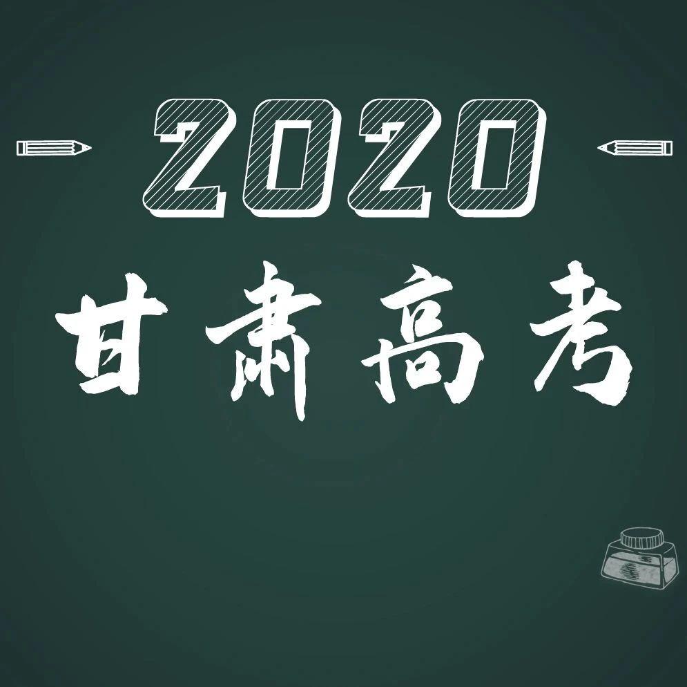 最新!甘肃省普通高校招生六个专项计划段8月11日开始录取