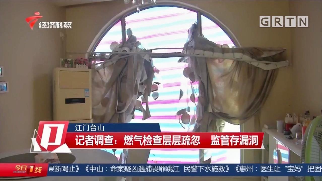江门台山:别墅区燃气爆炸,业主事前已经报险,却没被重视?