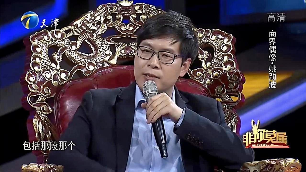 万万没想到!商界偶像姚劲波创办58同城竟源于受骗经历|非你莫属