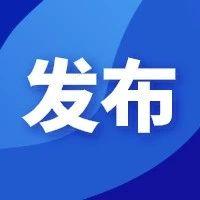安徽省2020年普通高校招生提前批次本科院校投档分数及名次 (公费师范生、军事院校、农村订单免费培养医学生)
