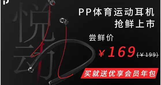 PP体育进军智能硬件领域 首款运动耳机发售