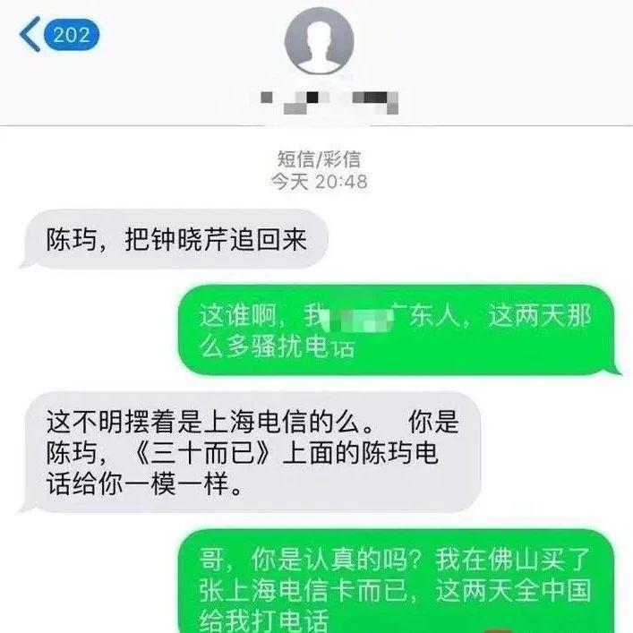 """""""你是陈屿吗?""""男子手机号遭《三十而已》""""挪用"""",电话接到爆"""