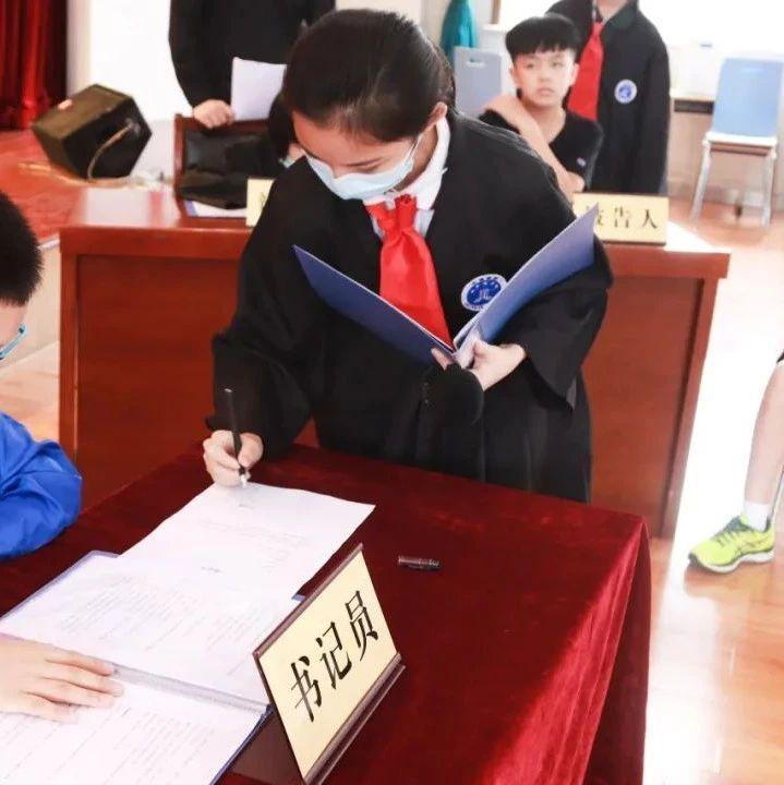 【活动发布】小法官研学体验 如何应对校园欺凌