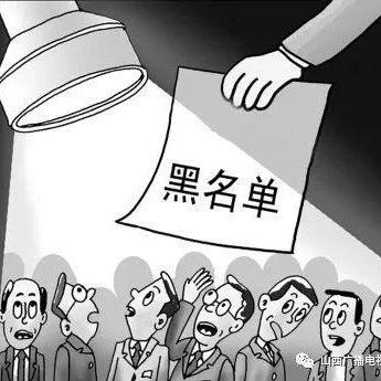 48名网络主播被列入黑名单,封禁5年!
