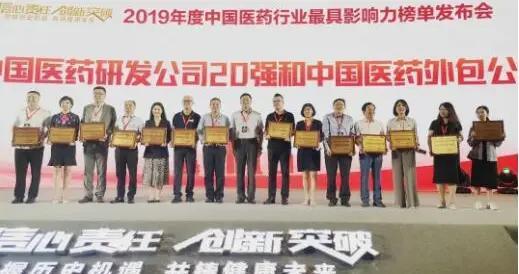 """喜报!国信医药获评""""2019年度中国医药外包公司二十强""""称号"""