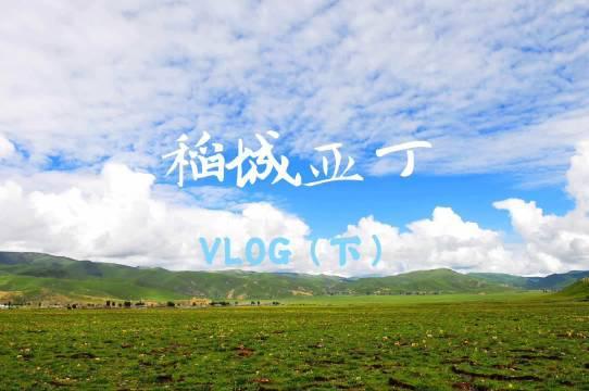 稻城亚丁VLOG(下) 不负等待,期待遇见。等风来,等雨停……