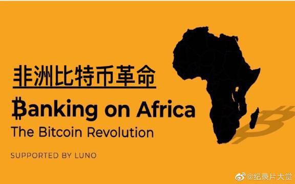 纪录片《非洲银行业务:比特币革命》