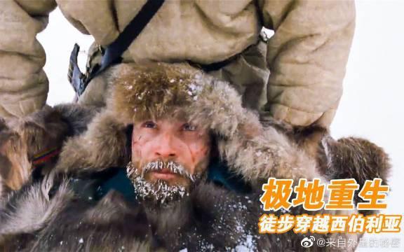 德战俘独自穿越1.4万公里严寒极地……