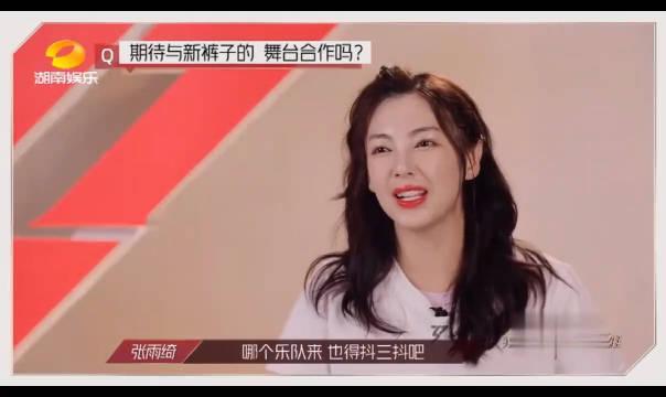 """张雨绮:我们可不是一般的女团,哪个乐队来踢馆都要""""抖三抖""""!"""