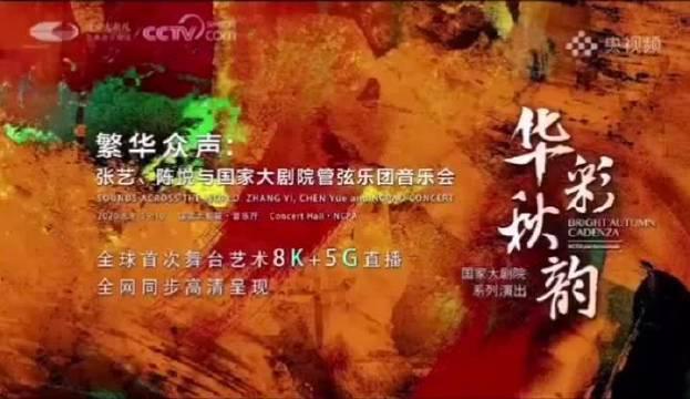 2020年8月8日,京东方与合作伙伴携手国家大剧院……