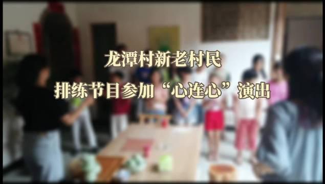"""屏南龙潭村民排练节目参加""""心连心""""艺术团慰问演出"""
