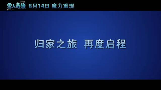 电影《雪人奇缘》定档8月14日内地重映……