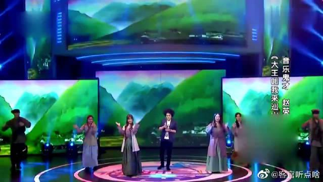 音乐鬼才赵英俊演唱《大王叫我来巡山》就是这么搞怪