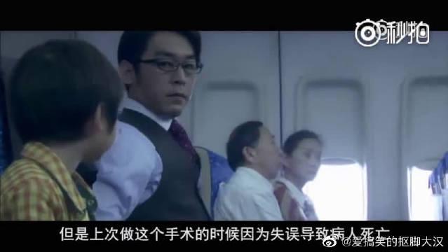 日本假护士配合假医生打飞的时,抢救假病人……