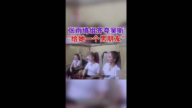 张雨绮组互相鼓励打气,张萌夸赞吴昕做到了让每一个人都舒服!