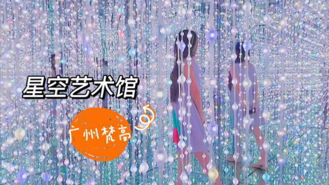 打卡在广州梵高星空艺术馆,你就是网红。用声、光、电、镜……