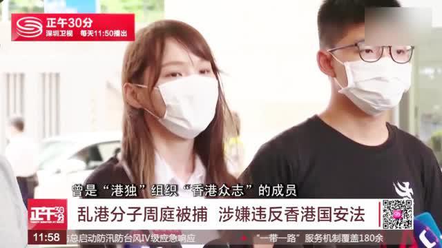 乱港分子周庭被捕 涉嫌违反香港国安法