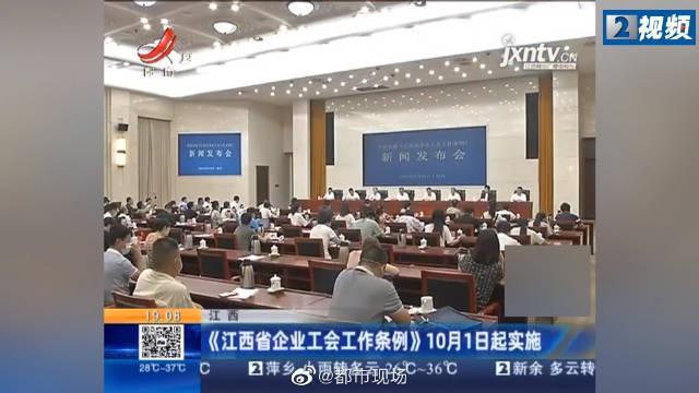 江西《江西省企业工会工作条例》10月1日起实施
