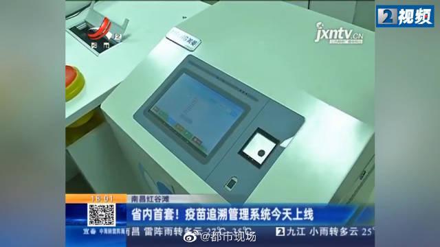 江西省内首套疫苗追溯管理系统10日上线