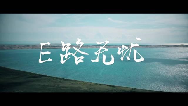 视频:落霞与孤鹜齐飞,秋水共长天一色。奕泽E进擎、C-HR EV兄弟同行……