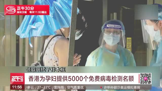 香港为孕妇提供5000个免费病毒检测名额
