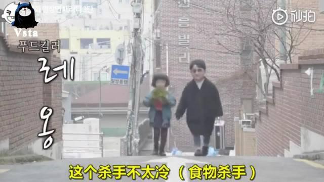 韩国迷你版这个杀手不太冷,当爱吃生菜卷香肠的里昂……
