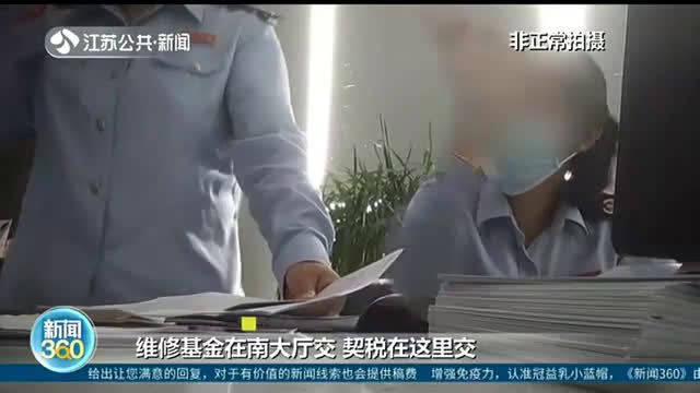 """江苏不动产登记涉税事项""""一窗受理""""何时实现全省通?"""