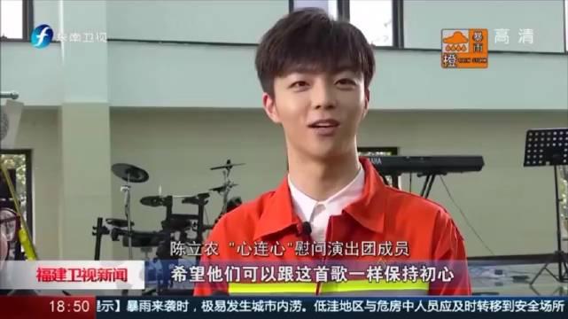 东南卫视晚间福建卫视新闻报道陈立农心连心慰问演出!