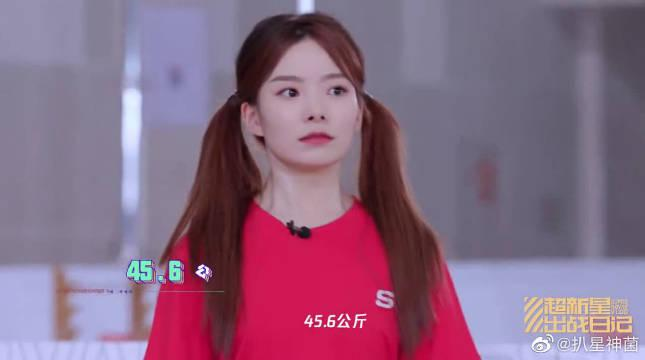 """陈卓璇上称45.6公斤大喊""""胖了"""" 王艺瑾:我没听错吧?"""