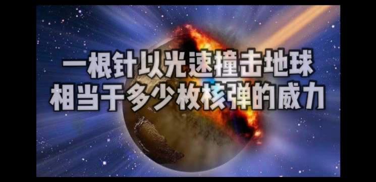 一根普通的针以光速撞击地球,究竟威力有多大?