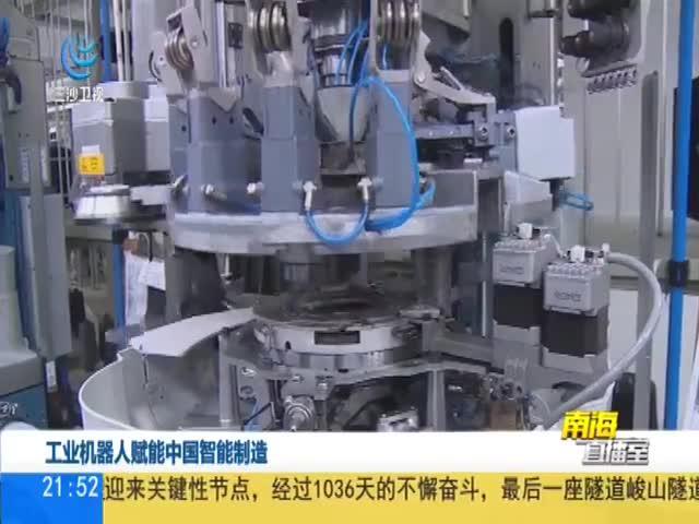 工业机器人赋能中国智能制造