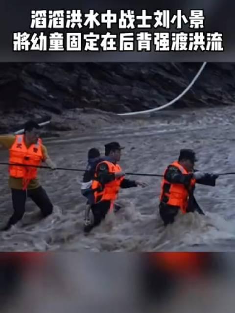 陕西省商洛市洛南县突降暴雨,武警战士背着一名幼童……