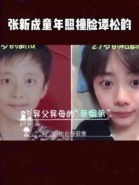张新成童年照撞脸谭松韵,哈哈哈哈27岁的谭松韵还是娃娃脸