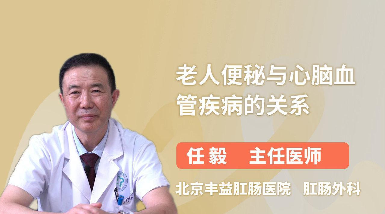 老人便秘与心脑血管疾病的关系