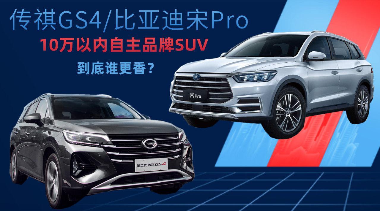 视频:10万以内自主品牌SUV,传祺GS4和比亚迪宋Pro,该选谁?