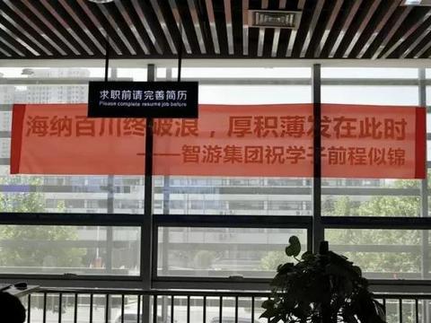 智游教育——直击丨郑州首届IT互联网人才高端峰会