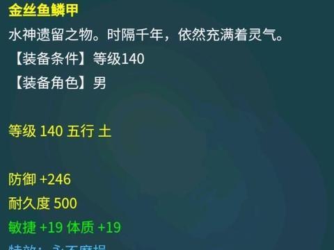 梦幻西游:在藏宝阁捡漏,140敏体双加不磨男衣,120上架后被秒