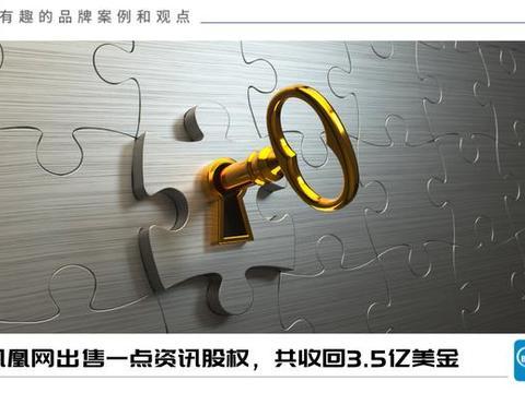 凤凰网出售一点资讯股权,共收回3.5亿美金
