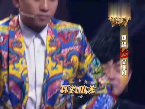 邓超模仿吴亦凡跳舞,直接躺在地上,陈赫:我眼睛都湿润了!