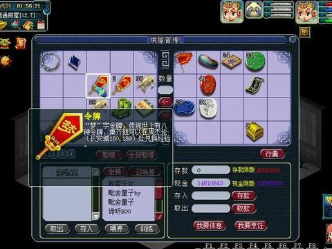 梦幻西游:远古遗迹!15年老号翻出8字令牌,全服再难找出一套!