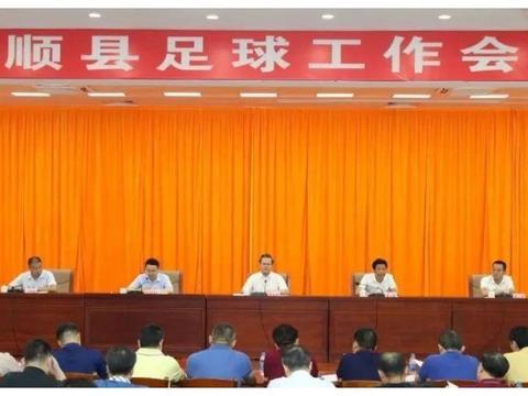 8月11日,梅州丰顺将迎来众多足球明星