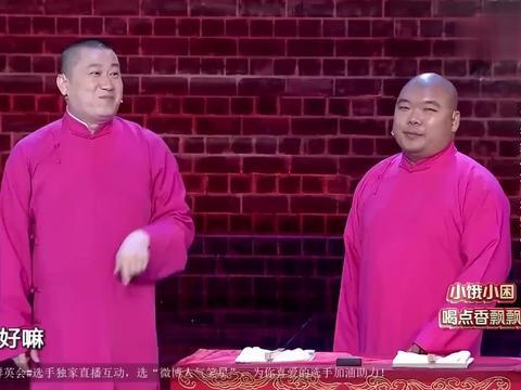 相声:郭德纲俩徒弟一个喜欢冯小刚一个喜欢宋丹丹,郭德纲哭了