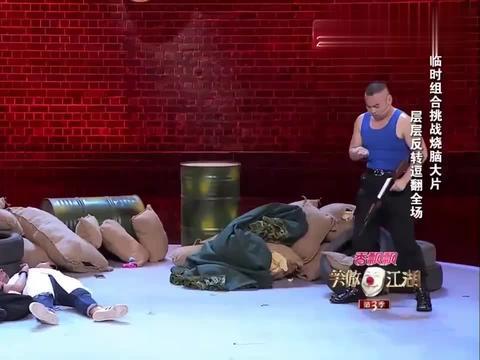 笑傲江湖:临时搭档赛前磨合,上演烧脑戏中戏