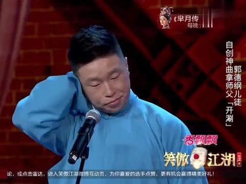笑傲江湖:郭德纲还教烧饼B-box,听着怎么那么像咳痰啊