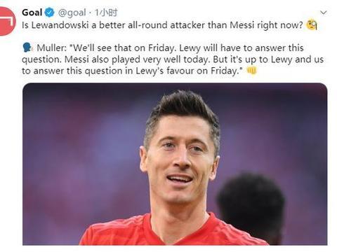莱万超越梅西成最强攻击手?穆勒:周五让他亲自回答