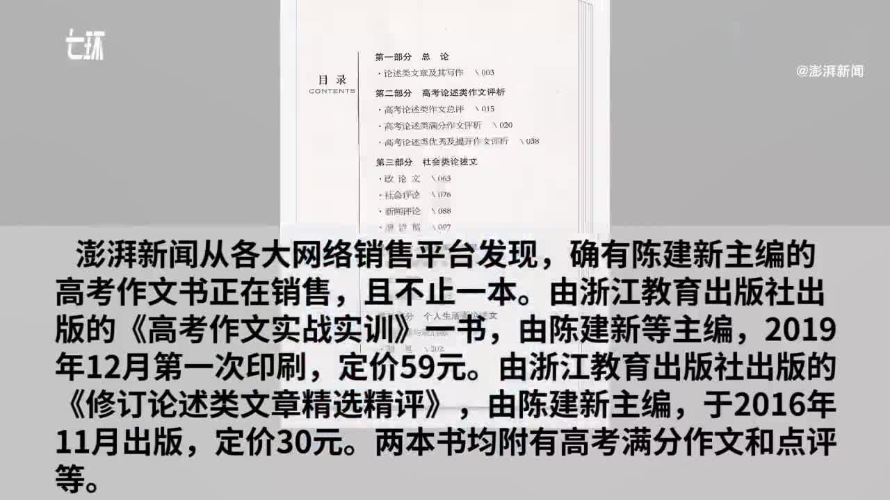 浙江语文阅卷组长回应出版高考作文书:不清楚