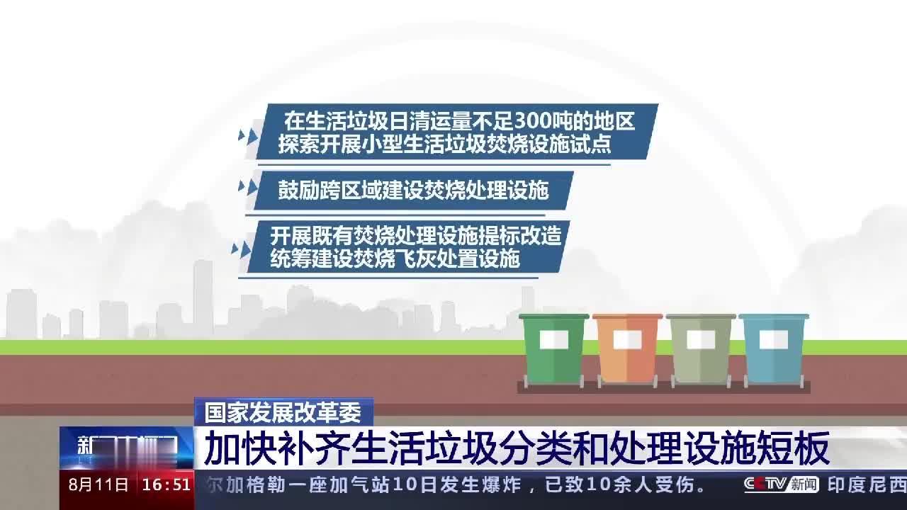 国家发展改革委:加快补齐生活垃圾分类和处理设施短板