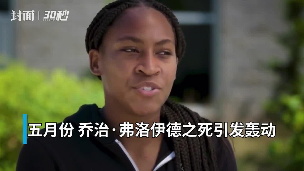 30秒   16岁网球新星为黑人发声视频火爆网络:不应该保持沉默