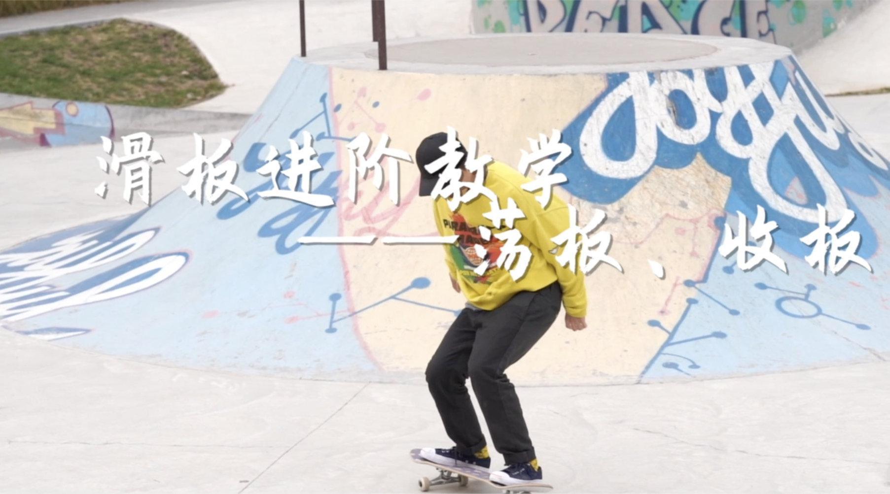 滑板入门教学第二课~ 这一期我们来讲如何荡板及收板🛹 可以快速